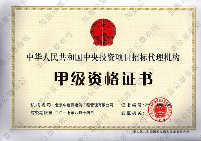 中央投资项目招标代理甲级资格证书
