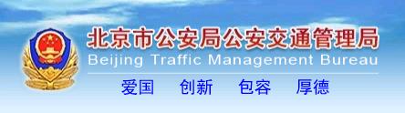 北京市公安交通管理局