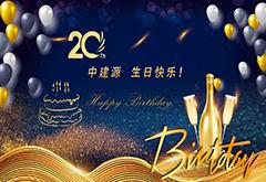 """""""起航2020 感恩相伴 梦想同行""""中建源公司成立二十周年华诞庆典活动"""