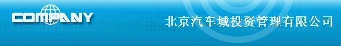 北京汽车城投资管理有限公司
