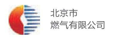 北京燃气有限公司