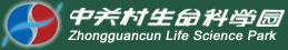 北京中关村生命园发展有限责任公司