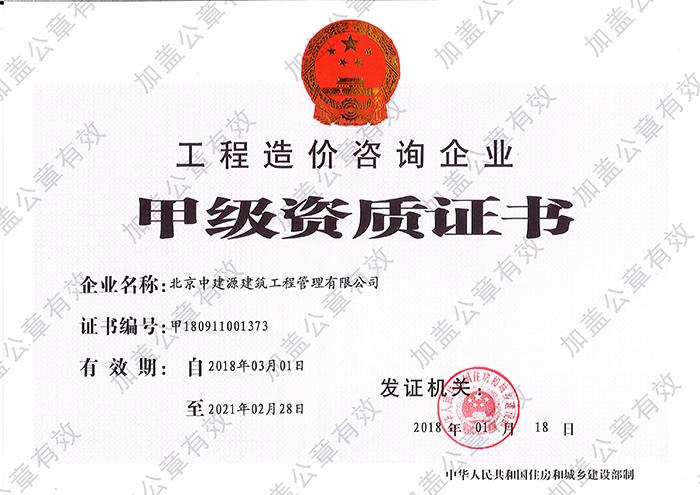 工程造价咨询企业甲级资质证书
